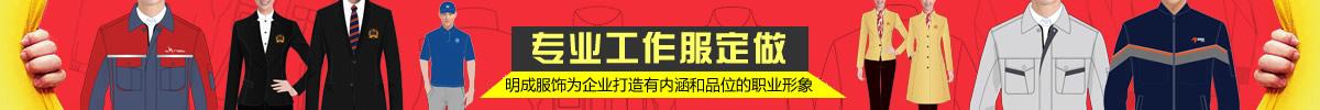 河南明成服饰为企业打造有内涵和品牌的职业形象!