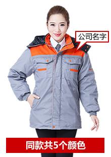 温暖员工冬季棉袄工作服上市