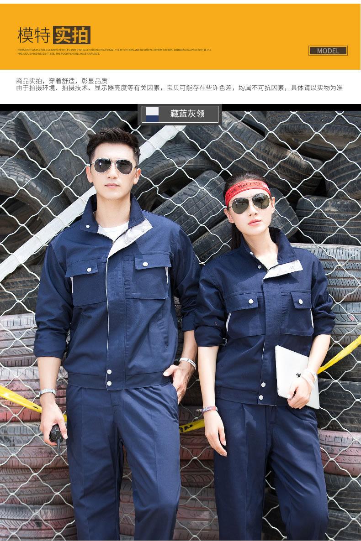 郑州工作服定做款式之藏蓝灰领05.jpg